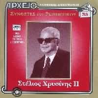 CD image ΑΡΧΕΙΟ / ΣΥΝΘΕΤΕΣ No.35 / ΣΤΕΛΙΟΣ ΧΡΥΣΙΝΗΣ No.2