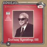 CD image ΑΡΧΕΙΟ / ΣΤΕΛΙΟΣ ΧΡΥΣΙΝΗΣ ΙΙΙ