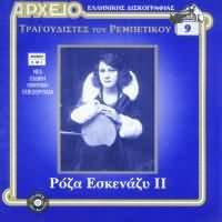 CD image ARHEIO / TRAGOUDISTES NO.9 / ROZA ESKENAZY NO.2