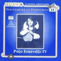 CD image ΑΡΧΕΙΟ / ΡΟΖΑ ΕΣΚΕΝΑΖΥ IV
