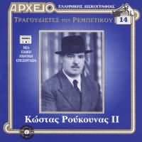 CD image ARHEIO / KOSTAS ROUKOUNAS NO.2 / TRAGOUDISTES TOU REBETIKOU NO.14