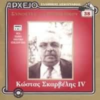 CD image ΑΡΧΕΙΟ / ΚΩΣΤΑΣ ΣΚΑΡΒΕΛΗΣ Νο.4 / ΣΥΝΘΕΤΕΣ ΤΟΥ ΡΕΜΠΕΤΙΚΟΥ Νο.38