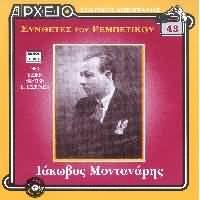 CD image ARHEIO / SYNTHETES NO.43 / IAKOVOS MONTANARIS