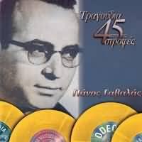 CD image PANOS GAVALAS / TRAGOUDIA APO TIS 45 STROFES