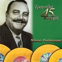 CD image ΝΙΚΟΣ ΓΟΥΝΑΡΗΣ / ΤΡΑΓΟΥΔΙΑ ΑΠΟ ΤΙΣ 45 ΣΤΡΟΦΕΣ