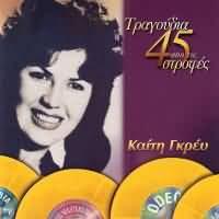 CD image ΚΑΙΤΗ ΓΚΡΕΥ / ΤΡΑΓΟΥΔΙΑ ΑΠΟ ΤΙΣ 45 ΣΤΡΟΦΕΣ