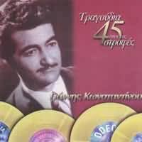 CD image GIANNIS KONSTANTINOU / TRAGOUDIA APO TIS 45 STROFES