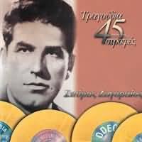 CD image SPYROS ZAGORAIOS / TRAGOUDIA APO TIS 45 STROFES