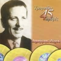 CD image ΔΗΜΗΤΡΗΣ ΖΑΧΟΣ / ΤΡΑΓΟΥΔΙΑ ΑΠΟ ΤΙΣ 45 ΣΤΡΟΦΕΣ