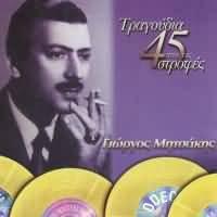 CD image GIORGOS MITSAKIS / TRAGOUDIA APO TIS 45 STROFES