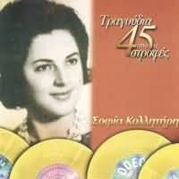 CD image SOFIA KOLLITIRI / TRAGOUDIA APO TIS 45 STROFES