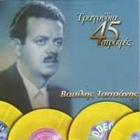 CD image ΒΑΣΙΛΗΣ ΤΣΙΤΣΑΝΗΣ / ΤΡΑΓΟΥΔΙΑ ΑΠΟ ΤΙΣ 45 ΣΤΡΟΦΕΣ