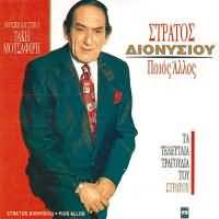 CD image STRATOS DIONYSIOU / POIOS ALLOS