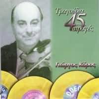 CD image ΓΙΩΡΓΟΣ ΚΟΡΟΣ / ΤΡΑΓΟΥΔΙΑ ΑΠΟ ΤΙΣ 45 ΣΤΡΟΦΕΣ