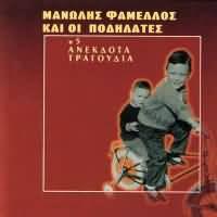 CD image MANOLIS FAMELLOS KAI OI PODILATES / + 5 ANEKDOTA TRAGOUDIA