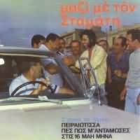 CD image STAMATIS KOKOTAS / MAZI ME TON STAMATI