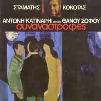CD image STAMATIS KOKOTAS / SYNANASTROFES