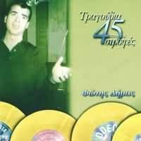 CD image ΦΩΤΗΣ ΔΗΜΑΣ / ΤΡΑΓΟΥΔΙΑ ΑΠΟ ΤΙΣ 45 ΣΤΡΟΦΕΣ