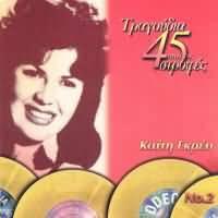CD image KAITI GKREY / TRAGOUDIA APO TIS 45 STROFES NO.2