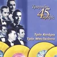 CD image TRIO KITARA / TRIO BELKANTO / TRAGOUDIA APO TIS 45 STROFES