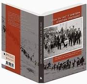 CD image for MAKIS SEVILOGLOU / OLIA TA AH T EMETERA EGENTAN TRAGODIAS (VIVLIO + CD)