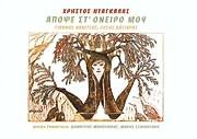 CD + BOOK image HRISTOS NTAGKALAS / APOPSE ST ONEIRO MOU (G. DANITSAS, ZISIS KASIARAS, MAKIS SEVILOGLOU) (VIVLIO + CD)
