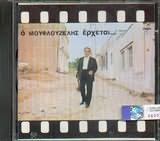 CD image GIORGOS MOUFLOUZELIS / O MOUFLOUZELIS ERHETAI
