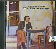 CD image MIHALIS MENIDIATIS / ZOI GEMATI VASANA (ALBOUM)