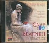CD image ΠΕΤΡΟΣ ΘΕΟΔΩΡΟΥ / ΟΝΑΡ / ΒΕΑΤΡΙΚΗ / Σ.ΣΑΚΚΑΣ