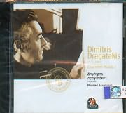 CD image DIMITRIS DRAGATAKIS / MOUSIKI DOMATIOU NO.1