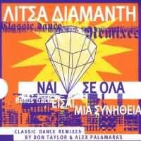 CD image LITSA DIAMANTI / NAI SE OLA CD S