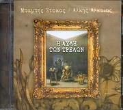 CD image BABIS STOKAS / I AYLI TON TRELON (ALKIS ALKAIOS)