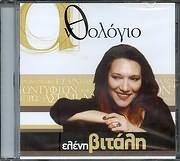 CD image ΕΛΕΝΗ ΒΙΤΑΛΗ / ΑΝΘΟΛΟΓΙΟ (BEST OF)