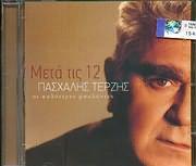 CD image ΠΑΣΧΑΛΗΣ ΤΕΡΖΗΣ / ΜΕΤΑ ΤΙΣ 12 (ΟΙ ΚΑΛΥΤΕΡΕΣ ΜΠΑΛΑΝΤΕΣ)