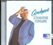 CD image ΣΤΑΜΑΤΗΣ ΓΟΝΙΔΗΣ / ΑΠΩΘΗΜΕΝΑ