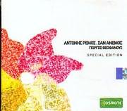 CD image ΑΝΤΩΝΗΣ ΡΕΜΟΣ / ΣΑΝ ΑΝΕΜΟΣ (Γ. ΘΕΟΦΑΝΟΥΣ) - [SPECIAL EDITION]