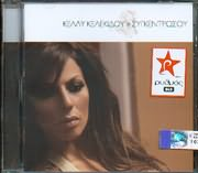 CD image ΚΕΛΛΥ ΚΕΛΕΚΙΔΟΥ / ΣΥΓΚΕΝΤΡΩΣΟΥ