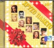 CD image ΧΡΥΣΟ ΠΑΚΕΤΟ 2007 - (VARIOUS)