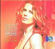CD image ELENI TSALIGOPOULOU / KATHE TELOS KI ARHI (SPESIAL EDITION + BONUS CD)