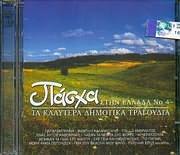 CD image ����� ���� ������ � 4 / �� �������� �������� ��������� - (2CD)