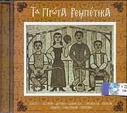 CD image ΤΑ ΠΡΩΤΑ ΡΕΜΠΕΤΙΚΑ - (VARIOUS)