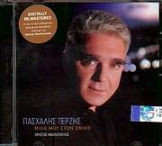CD image ΠΑΣΧΑΛΗΣ ΤΕΡΖΗΣ / ΜΙΛΑ ΜΟΥ ΣΤΟΝ ΕΝΙΚΟ - (REMASTER)