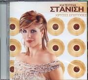CD image KATERINA STANISI / HRYSES EPITYHIES