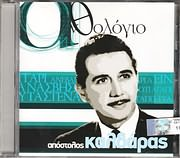 CD Image for APOSTOLOS KALDARAS / ANTHOLOGIO