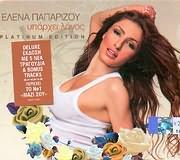 CD image for ΕΛΕΝΑ ΠΑΠΑΡΙΖΟΥ / ΥΠΑΡΧΕΙ ΛΟΓΟΣ - PLATINUM EDITION (DELUXE ΜΕ 5 ΝΕΑ BONUS TRACKS) - (3CD)