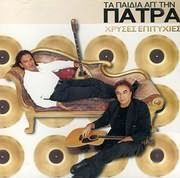 CD image TA PAIDIA AP TIN PATRA / HRYSES EPITYHIES