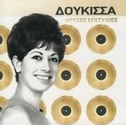 CD image DOUKISSA / HRYSES EPITYHIES