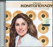 CD image STELLA KONITOPOULOU / HRYSES EPITYHIES