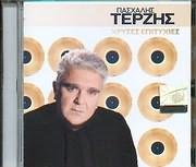 CD image ΠΑΣΧΑΛΗΣ ΤΕΡΖΗΣ / ΧΡΥΣΕΣ ΕΠΙΤΥΧΙΕΣ