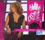CD image ����� ������������� + ����� / MAD SECRET CONCERT